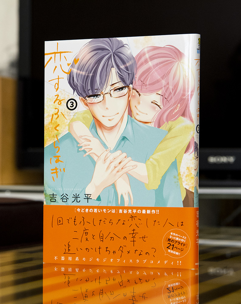 恋するふくらはぎ  第3巻_a0208563_14520361.jpg