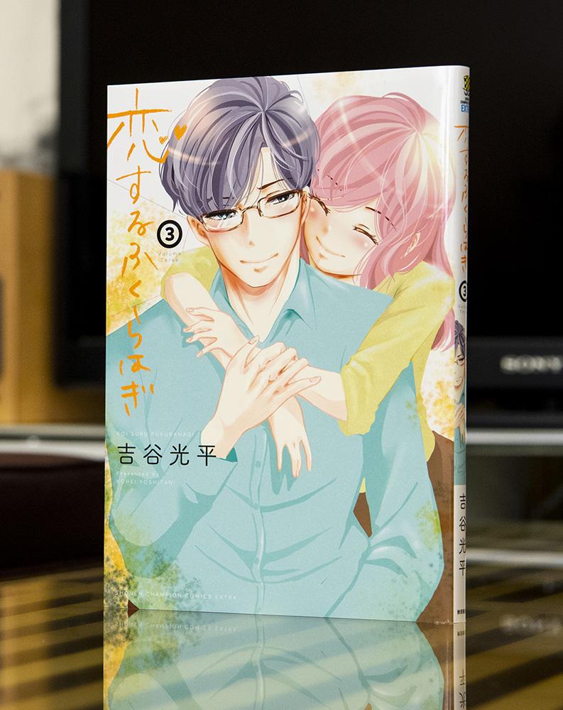 恋するふくらはぎ  第3巻_a0208563_14520450.jpg