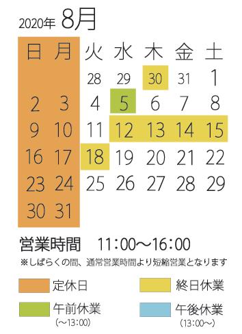 【更新】8月のみずのわカレンダー_d0255366_15445641.png