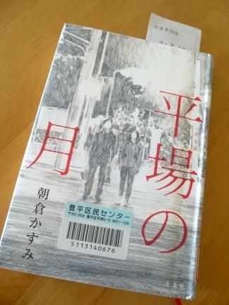 読書   「平場の月」    朝倉かすみ 著_b0198109_18492692.jpg