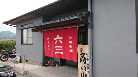 煮干専門店 六三ラーメン_d0030026_01023193.jpg
