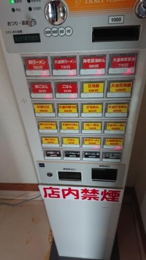 煮干専門店 六三ラーメン_d0030026_01031961.jpg