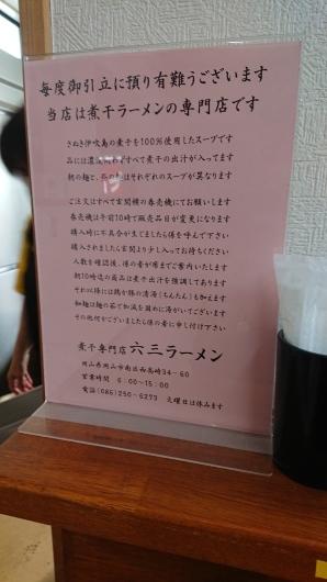 煮干専門店 六三ラーメン_d0030026_01033531.jpg