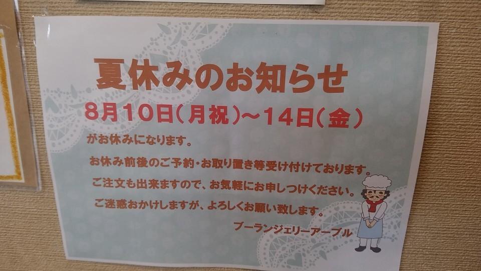 夏休みのお知らせ_a0252227_15532384.jpg