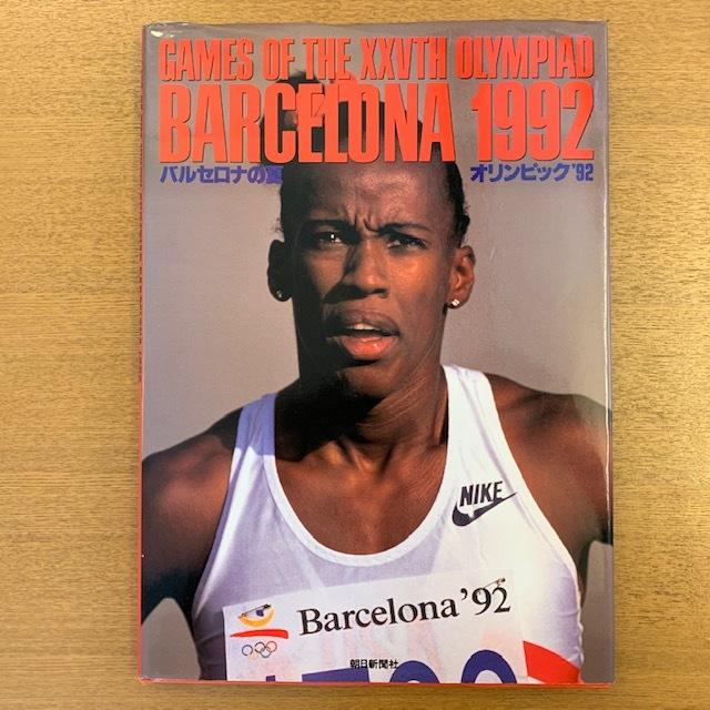 バルセロナの夏 オリンピック\'92_b0000829_07390288.jpg