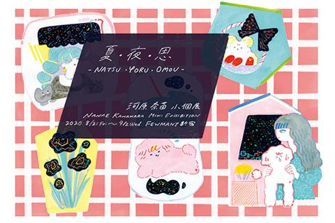 8/21~9/2 河原奈苗さん mini exhibition 【夏・夜・思】 開催のお知らせ_f0010033_13163576.jpg