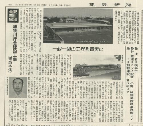 建設新聞に取り上げられました_e0341538_10034537.png