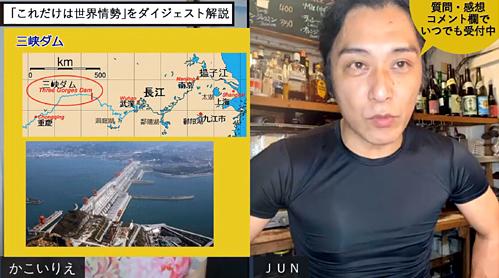 三峡ダムが決壊したら世界規模の大波乱になるとは!JUNさんのライブ配信MCのお手伝い中~_d0169072_10531121.jpg
