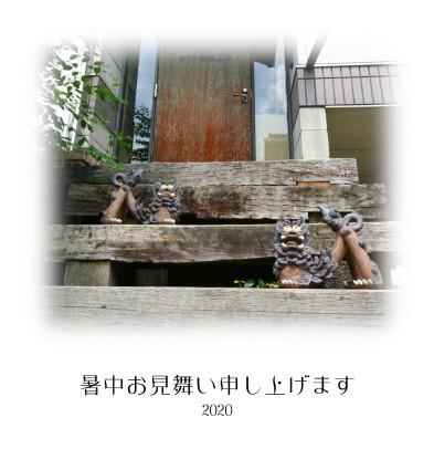 暑中お見舞い_c0128774_11443457.jpg