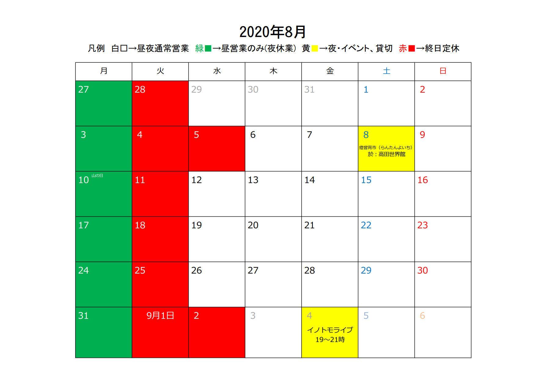 8月~9月初めの営業予定について_c0092877_23224774.jpg