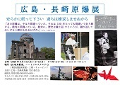 【8月9日から】「戦争反対」当面のイベント・アクション予定 … 東海3県_e0350293_00134446.jpg