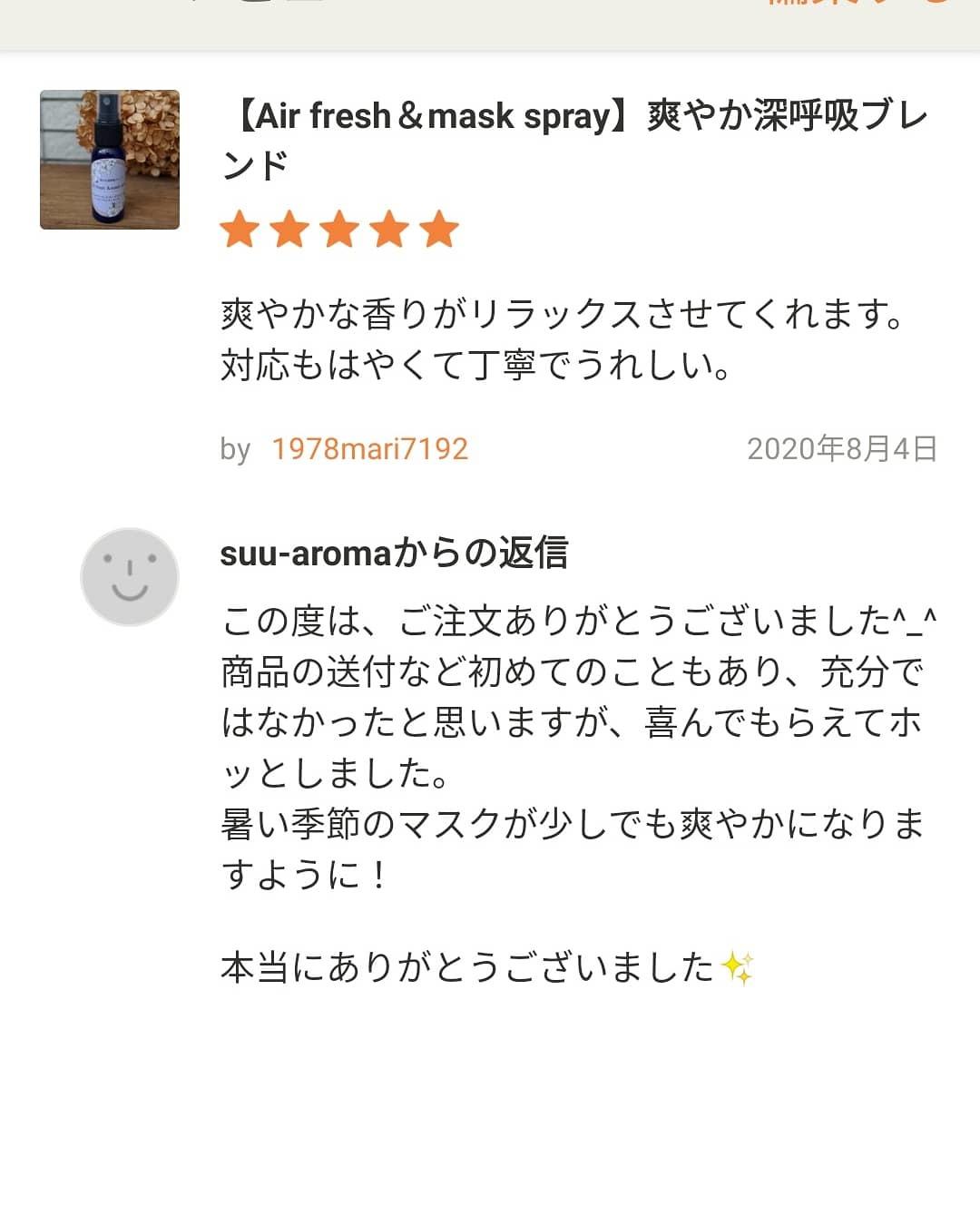 【オンラインストア】マスクスプレー発売のお知らせ_d0361299_21340791.jpg