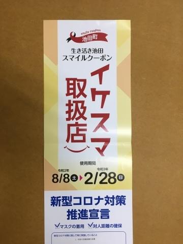 池田町スマイルクーポン_c0202104_13153729.jpeg