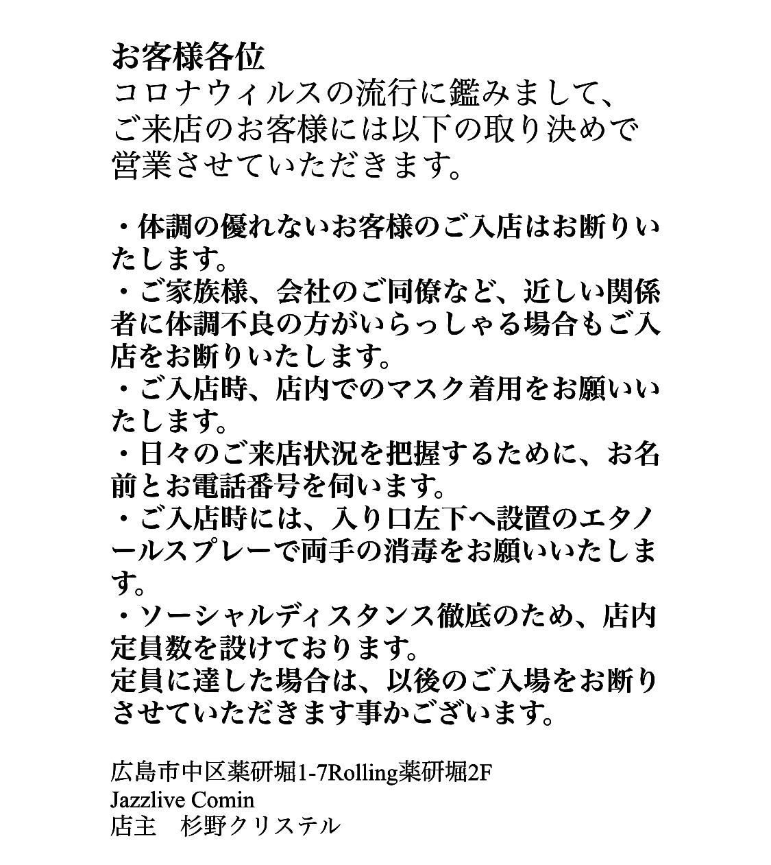 ジャズライブ カミンJazzlive Comin 広島 8月11日〜13日はお休みです。_b0115606_10210662.jpeg