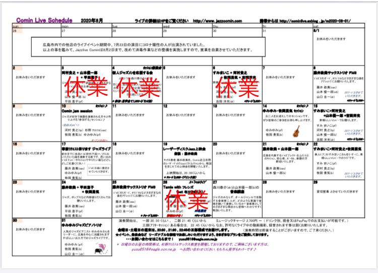 ジャズライブ カミンJazzlive Comin 広島 8月11日〜13日はお休みです。_b0115606_10223878.png