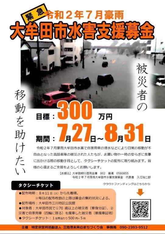 九州豪雨 大牟田被災から1ヶ月クラウドファンディングを!_b0183113_12553325.jpg