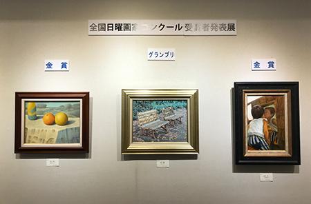 一枚の繪 第36回全国日曜画家コンクールー受賞者発表展レポート_b0107314_16242683.jpeg