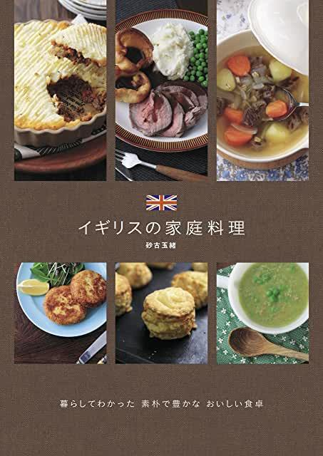 イギリス料理はまずいのか?_b0074416_15532333.jpg