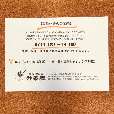 【夏休みのご案内】_c0098718_16413237.jpg