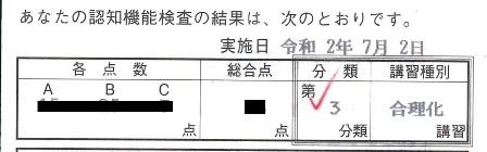 2020年 夏休みの絵日記帖_f0213825_14081708.jpg