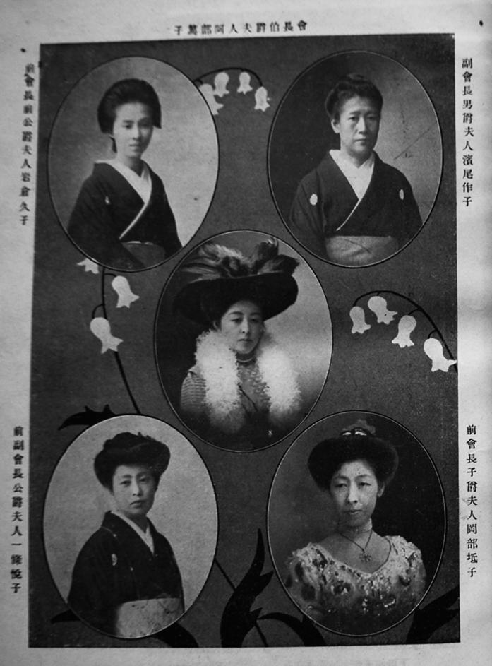 愛国婦人会