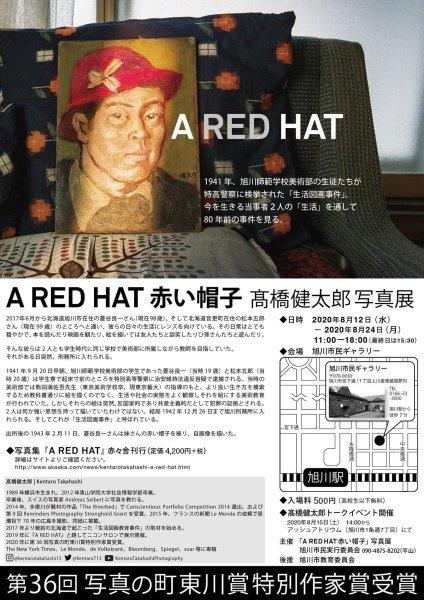 髙橋健太郎氏 展覧会「A RED HAT 赤い帽子」_b0187229_14112158.jpg