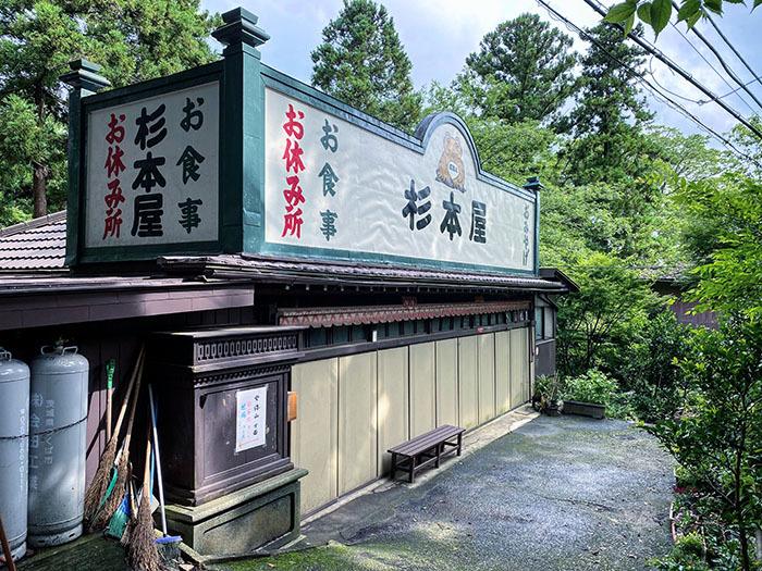 筑波山神社 / iPhone 11_c0334533_00181862.jpg