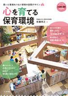 書籍『心を育てる保育環境』発売_a0279334_21445026.jpeg