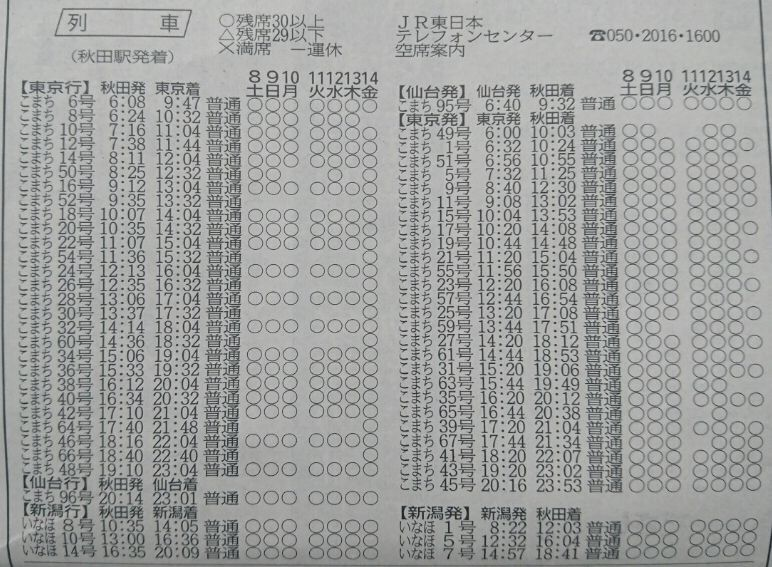 空席あり_f0081443_20050731.jpg