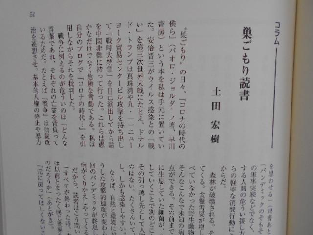 巣ごもり読書 ~雑誌『労働者文学』No.87寄稿コラム_b0050651_08372121.jpg