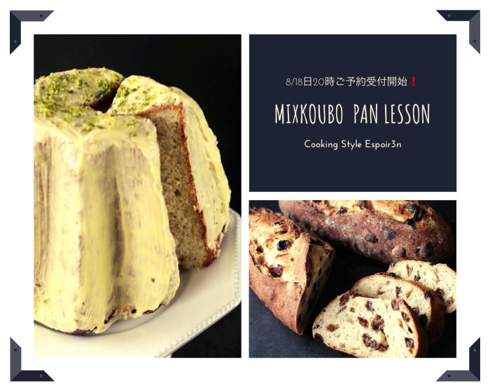 11月MIX酵母パンレッスンは、アールグレーと無花果のパンドーロ、募集中です。_c0162653_15092205.jpg