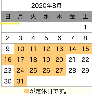 夏期休業のお知らせ_a0229658_18144286.jpg
