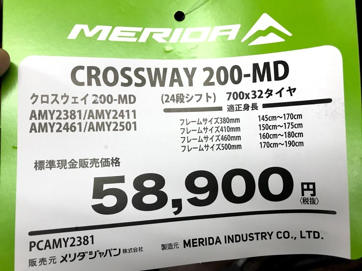 2021年 クロスバイク_a0210091_17325425.jpg