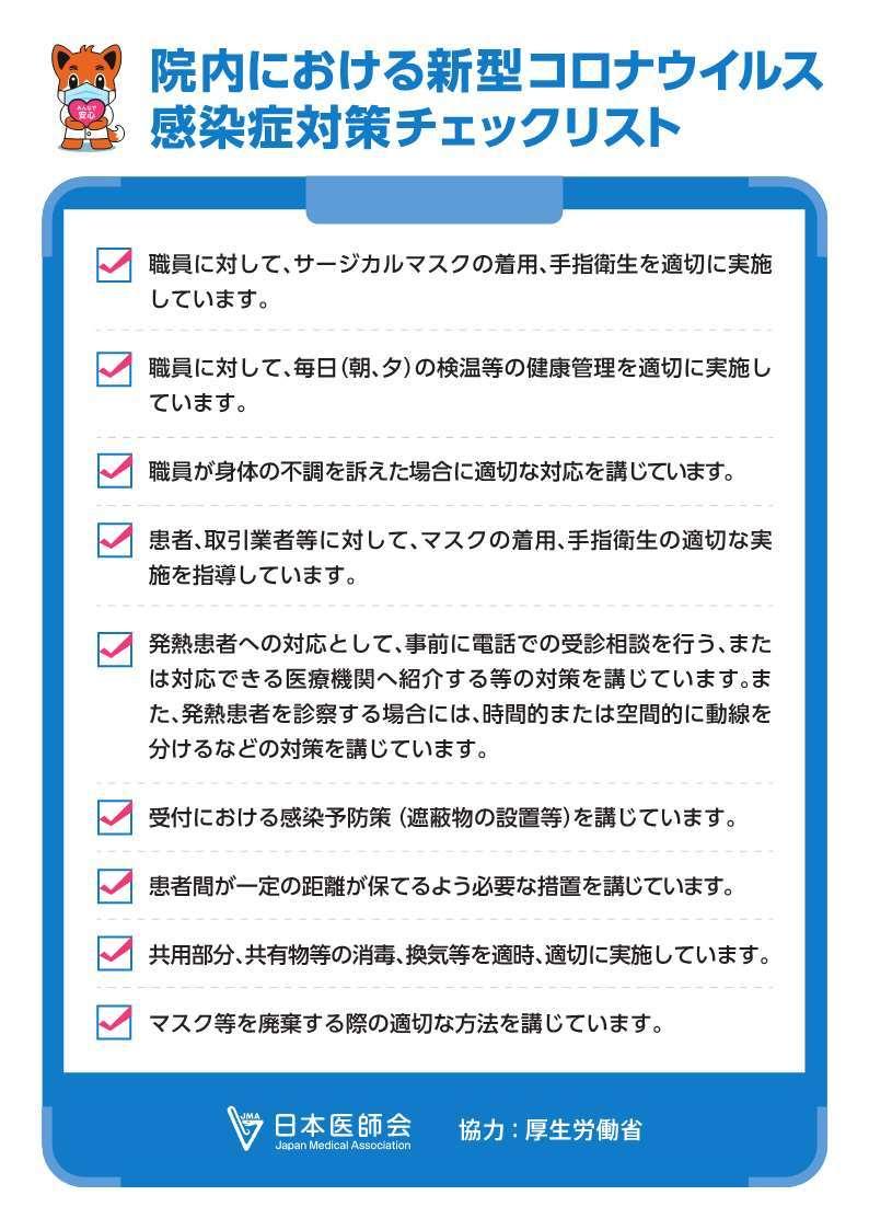 当院の新型コロナウィルス感染症対策について_e0202591_02574079.jpg