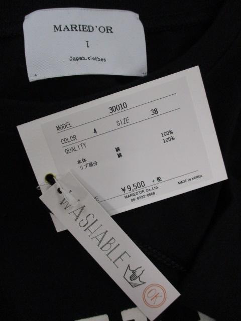 MARIED\'OR マリードール   MARIED\'OR  / フロントロゴ 裾しぼりP/O_e0076692_11350459.jpg