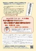 【9月1日から】「戦争反対」当面のイベント・アクション予定 … 東海3県_e0350293_21250088.jpg