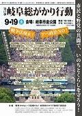 【9月13日から】「戦争反対」当面のイベント・アクション予定 … 東海3県_e0350293_21460044.jpg