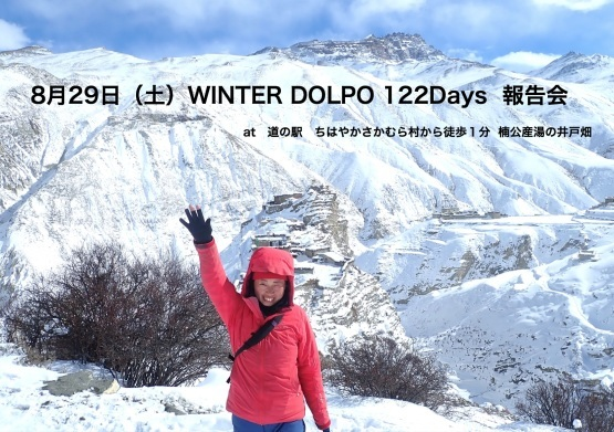 WINTER DOLPO 122Days  報告会  at  千早赤阪村_e0111396_19020608.jpg