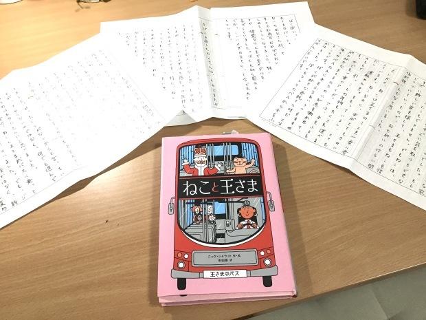 書き方 感想 と ニケ ぼく 読書 文