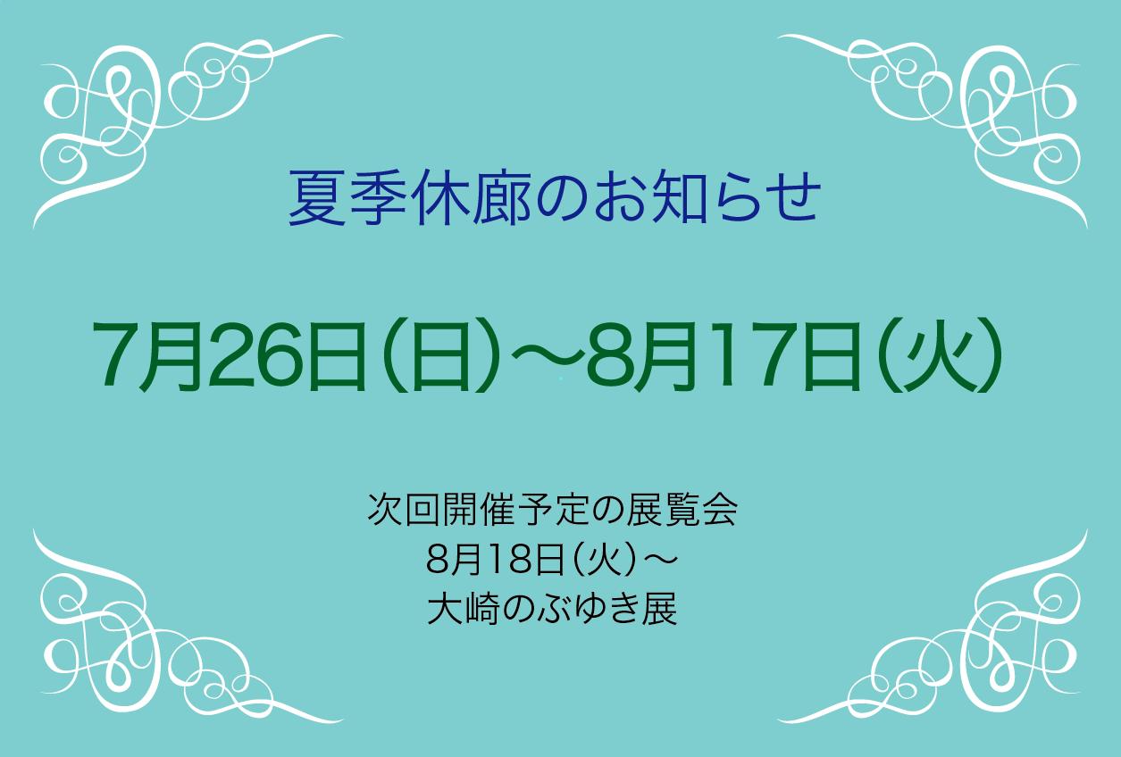 夏季休廊のお知らせ/Notice of Summer Holiday_d0271004_15192255.png