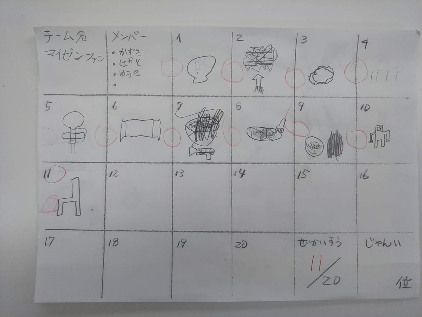 8月3日 REC / チーム対応!絵描きしりとり_c0315908_11082281.jpg