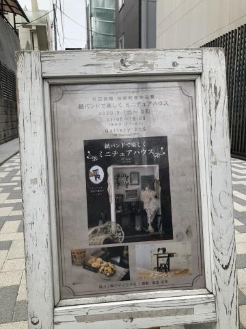 「こんなお家に住んでみたい♡」村田美穂ちゃんの「紙バントで楽しくミニチュアハウス」の出版記念作品展に行ってきました@表参道ギャラリーニイク_a0157409_14193726.jpeg
