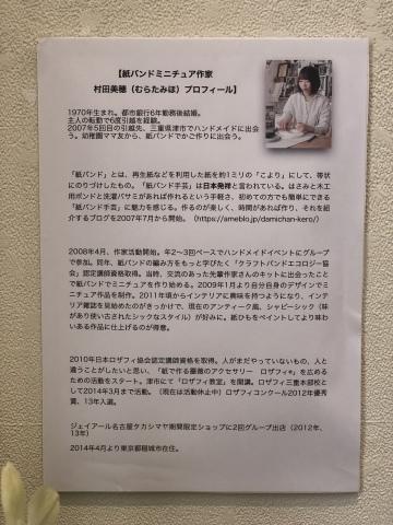 「こんなお家に住んでみたい♡」村田美穂ちゃんの「紙バントで楽しくミニチュアハウス」の出版記念作品展に行ってきました@表参道ギャラリーニイク_a0157409_14245434.jpeg