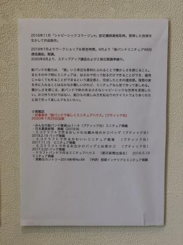 「こんなお家に住んでみたい♡」村田美穂ちゃんの「紙バントで楽しくミニチュアハウス」の出版記念作品展に行ってきました@表参道ギャラリーニイク_a0157409_14250583.jpeg