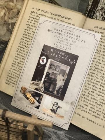 「こんなお家に住んでみたい♡」村田美穂ちゃんの「紙バントで楽しくミニチュアハウス」の出版記念作品展に行ってきました@表参道ギャラリーニイク_a0157409_14251799.jpeg
