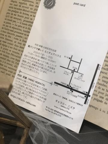 「こんなお家に住んでみたい♡」村田美穂ちゃんの「紙バントで楽しくミニチュアハウス」の出版記念作品展に行ってきました@表参道ギャラリーニイク_a0157409_14252679.jpeg