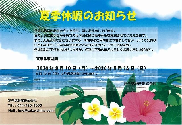 夏季休暇のお知らせ_e0152329_14552927.jpg
