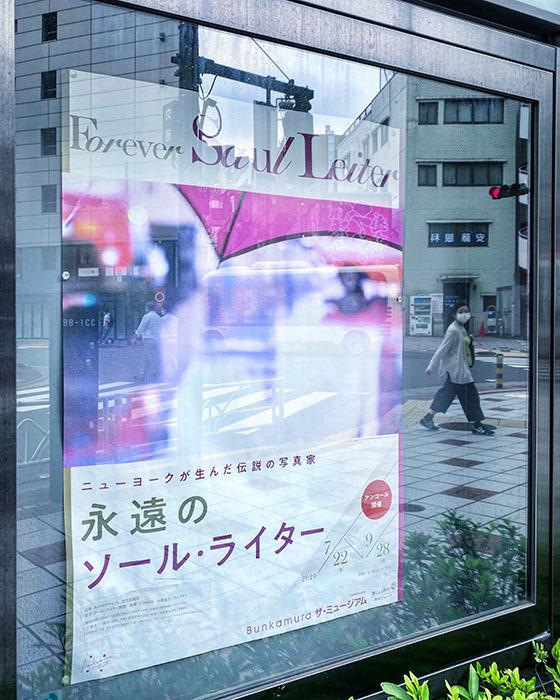 Bunkamura ザ・ミュージアム(永遠のソール・ライター) / iPhone 11_c0334533_11491189.jpg