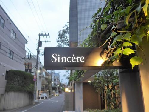 北参道「Sincere シンシア」へ行く。_f0232060_1774654.jpg