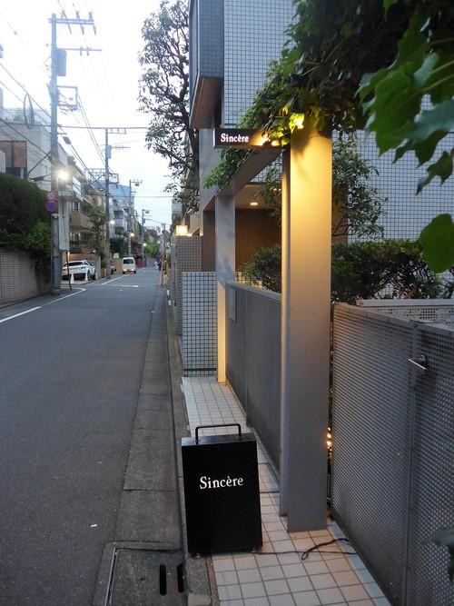 北参道「Sincere シンシア」へ行く。_f0232060_1775723.jpg
